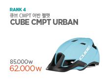 Rank4 큐브 CMPT 어반 헬멧